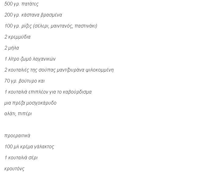 πατατοσουπα2